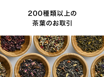 200種類以上の茶葉のお取引