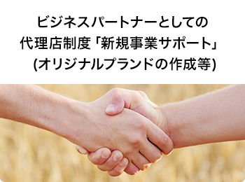 ビジネスパートナーとしての代理店制度「新規事業サポート」(オリジナルプランドの作成等)