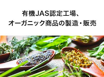 有機JAS認定工場、オーガニック商品の製造・販売