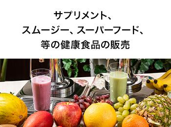 サプリメント、スムージー、スーパーフード、等の健康食品の販売