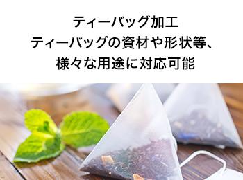 ティーバッグ加工ティーバッグの資材や形状等、様々な用途に対応可能